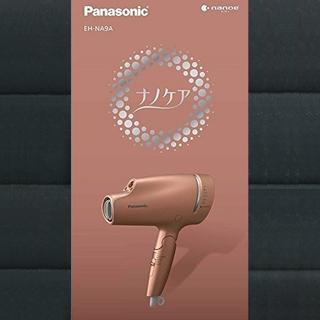 パナソニック(Panasonic)の新品 パナソニック EH-NA9A-CN ドライヤー カッパーゴールド/オマケ付(ドライヤー)