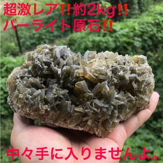 約2kg‼️超激レア‼️バーライト(重晶石)(置物)