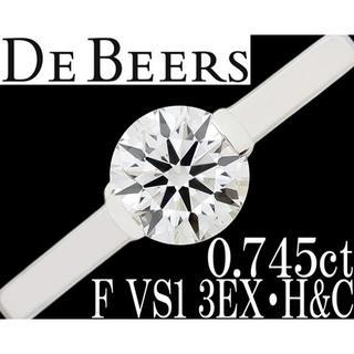 デビアス(DE BEERS)のデビアス ダイヤ 0.7ct F 3EX H&C Pt リング 指輪 9.5号(リング(指輪))