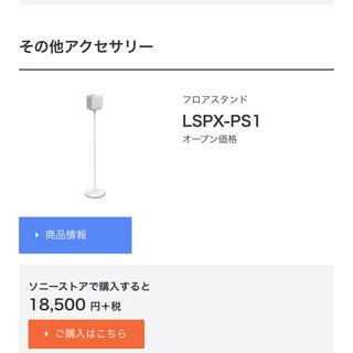 ソニー(SONY)のLSPX -PS1  フロアスタンド sony 短焦点 プロジェクター(プロジェクター)