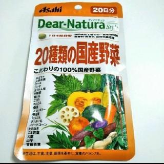 アサヒ(アサヒ)の新品 ディアナチュラ 20日分 野菜サプリメント 国産野菜100% 野菜不足の方(野菜)