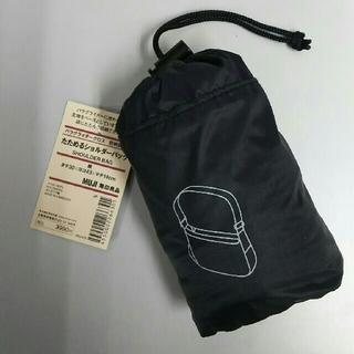MUJI (無印良品) - 新品 無印良品 パラグライダークロス たためるショルダーバッグ・黒