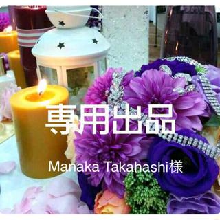 Manaka Takahashi様 専用(置物)