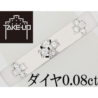 テイクアップ(TAKE-UP)のTAKE-UP テイクアップ ダイヤ Pt900 指輪 リング 9.5号(リング(指輪))