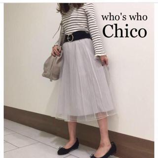 フーズフーチコ(who's who Chico)のチュールスカート グレー(ロングスカート)