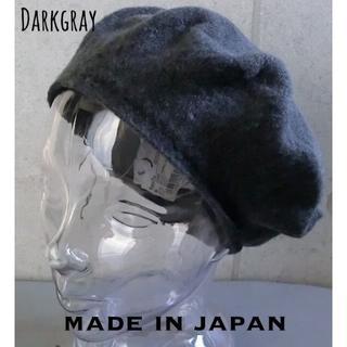 送料込 新品 日本製 ベレー帽 ニット帽 ニット ベレー ウール シンプル DG(ハンチング/ベレー帽)