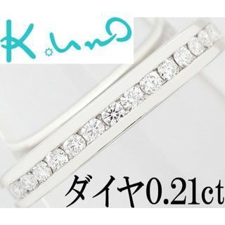 ケイウノ ダイヤ Pt900 プラチナ リング 指輪 ハーフエタニティ 8号(リング(指輪))