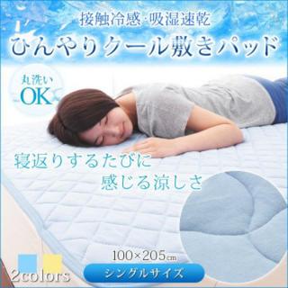 【暑い夏を乗り越えろ】接触冷感 吸湿速乾 ひんやりクール敷きパッド シングル