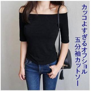 再入荷。新品!Tシャツ 黒 五分袖 オフショルダー (カットソー(半袖/袖なし))