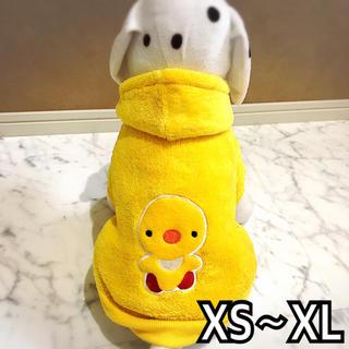 犬服 猫服 ペット服 ひよこフードフリース:XS〜XL