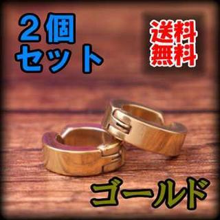 イヤーカフ2個セット ゴールド(ピアス(両耳用))