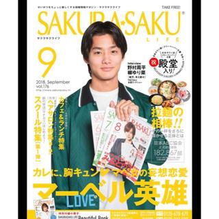 サクラサクライフ 9月号 野村周平さん表紙(ファッション)
