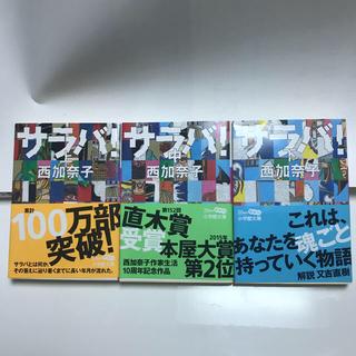 ショウガクカン(小学館)のサラバ!上中下(文学/小説)
