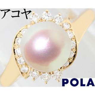 ポーラ(POLA)のポーラ POLA アコヤ 真珠 8mm ダイヤ K18 リング 指輪 13号(リング(指輪))