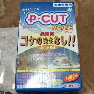 ピーカットマリン 150リットル用 海水魚用(アクアリウム)