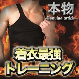 加圧引き締め 着衣最強トレーニング 黒 Uネックタンクトップ(その他)