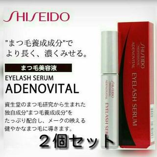 シセイドウ(SHISEIDO (資生堂))の資生堂 プロフェッショナル  アデノバイタル アイラッシュセラム  2個セット(まつ毛美容液)