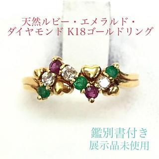 天然ルビーエメラルドダイヤモンドK18ゴールドリング(リング(指輪))