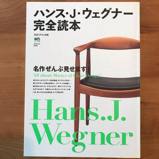 アクタス(ACTUS)のハンス J ウェグナー 完全読本 エイムック(ハイバックチェア)