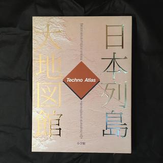 ショウガクカン(小学館)の日本列島大地図館(地図/旅行ガイド)