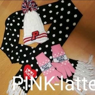 ピンクラテ(PINK-latte)の☆PINK-latte ピンクラテ セット☆マフラー 帽子 手袋(マフラー/ショール)