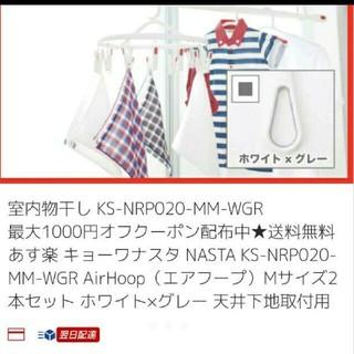 NASTA ランドリーポール エアフープセット(その他)