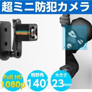 残りわずか☆世界最小クラス 赤外線隠しカメラ(暗室関連用品)