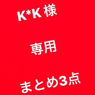 ロイヤルパーティー(ROYAL PARTY)のK*K様 専用!!(ブーティ)