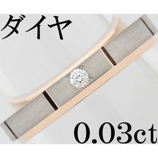プロメッサ ダイヤ K18WG K18PG リング 指輪 一粒 梨地 12号(リング(指輪))