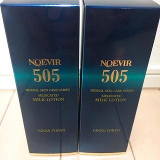 ノエビア(noevir)のノエビア505 ミルクローション2本セット♡(乳液 / ミルク)
