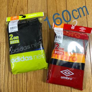 アディダス(adidas)の新品☆adidas umbro ボクサーパンツ 160 4枚(下着)