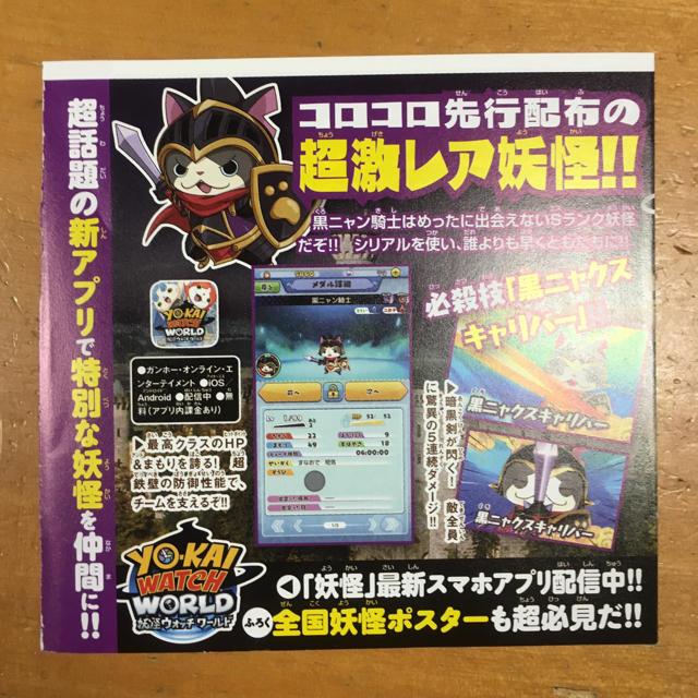 妖怪ウォッチ ワールド 黒ニャン騎士 シリアルコード コロコロコミック10月号