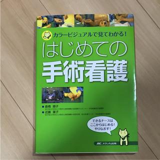 ニホンカンゴキョウカイシュッパンカイ(日本看護協会出版会)のはじめての手術看護(健康/医学)