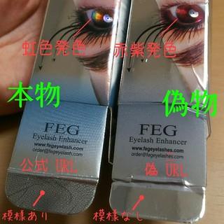 【正規品】FEG まつげ美容液 1本 正規ステッカー(まつ毛美容液)
