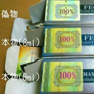 2本分【正規品】FEGmaxi まつげ美容液 正規ステッカー付き 1本(まつ毛美容液)