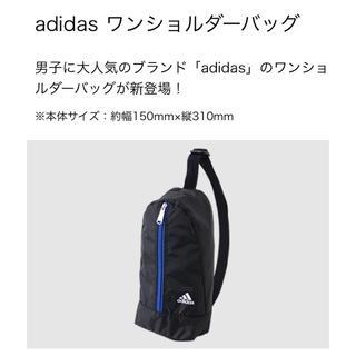 アディダス(adidas)のSALE☆値下げします!アディダス ショルダーバッグ 黒×青(その他)