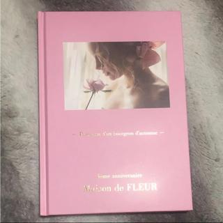 メゾンドフルール(Maison de FLEUR)のメゾンドフルール♡スタイルブック(その他)