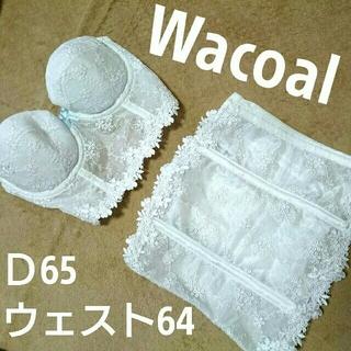 ワコール(Wacoal)のWacoal ブライダルインナー  ブラ/ニッパー(ブライダルインナー)