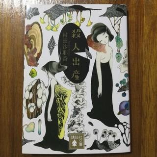 コウダンシャ(講談社)の殺人出産 村田沙耶香(文学/小説)