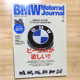 ビーエムダブリュー(BMW)のBMWモトラッドジャーナル Vol.5 ビーエムが欲しい!!(趣味/スポーツ)
