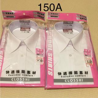 シマムラ(しまむら)のスクール シャツ 2枚セット売り(ブラウス)