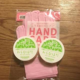 わらび肌 沖縄オールインワンジェル2個+ハンドケアー手袋付き(オールインワン化粧品)