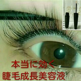 【リピ殺到!効果保証】本当に効く睫毛成長美容液100%植物成分配合3本セット(まつ毛美容液)
