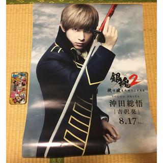 沖田総悟(吉沢亮)ポスター