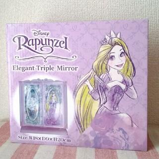 Disney - 【ラプンツェル】ディズニー プリンセス  トリプルミラー 三面鏡