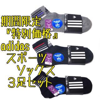 アディダス(adidas)の超お得価格3足セット アディダス スポーツ ショートソックス 靴下 adidas(ソックス)