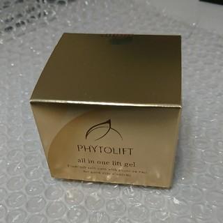 フィトリフト(オールインワン化粧品)