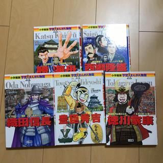 ショウガクカン(小学館)のまんが人物館 5冊 (絵本/児童書)