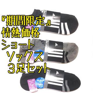 アディダス(adidas)の超お得価格3足セット アディダス スポーツ アンクルソックス 靴下 adidas(ソックス)