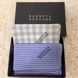 バーニーズニューヨーク(BARNEYS NEW YORK)のバーニーズニューヨーク ハンカチ2枚セット 紳士用 未使用(ハンカチ/ポケットチーフ)